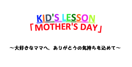KID'S LESSON MOTHER'S DAY